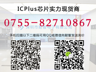 联系ICPlus代理