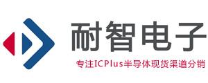 ICplus,ICplus代理商